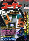 Used Game June 05 - Micro Magazine