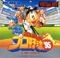 Virtual Pro Baseball 95 (New) - Kemco