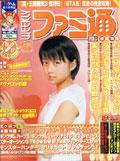 Famitsu Weekly No. 774 - Enter Brain