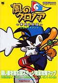 Kaze no Klonoa Guide Book - Shogakukan