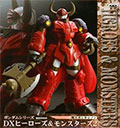 Gundam Series DX Heroes & Monsters 2 (Gun Cannon) (New) - Banpresto