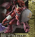 Gundam Series DX Heroes & Monsters 2 Shiifuzaku (New) - Banpresto