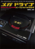 Mega Drive Perfect Catalogue (New) (Preorder) - G Mook