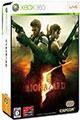 Biohazard 5 Deluxe Edition (New) - Capcom