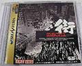 Machi (Demo Disk) (New) - Chun Soft