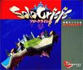 Solo Crisis Demo Disk - Quintet