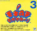 Mogitate Vol 3 - Sega