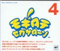 Mogitate Vol 4 - Sega