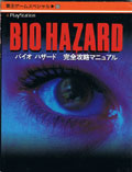 Biohazard Playstation Guide Book - Kodansha