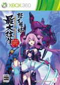 Dodonpachi Saidaioujou Limited Edition (New) - Cave