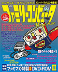 Nintendo Classic Mini Super Famicom Magazine (New)