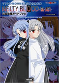 Melty Blood Guide Book (Re Act) - Studio DNA