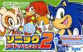 Sonic Advance 2 - Sega