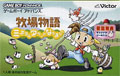 Harvest Moon Mineral Town - Victor