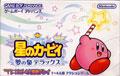 Kirby Nightmare in Dream Land - Nintendo