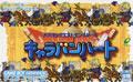 Dragon Quest Monsters Caravan Heart - Enix