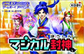 Magical Houshin (New) - Koei