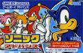 Sonic Advance (New) - Sega