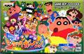 Crayon Shinchan Densetsu o Yobu - Bandai