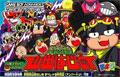 Sentouin Yamada Hajime - Kids Station