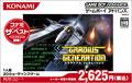 Gradius Generations (Best) - Konami