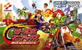 Motorcross Maniacs Advance - Konami