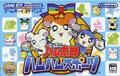 Hamtaro Ham Sports - Nintendo