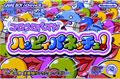 Koro Koro Puzzle Happy Panechu (New) - Nintendo