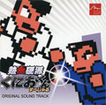 Kunio Special Soundtrack - Arc Systems Work