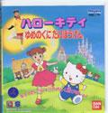 Hello Kitty (New) - Bandai