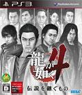 Ryu Ga Gotoku 4 (Yakuza 4) - Sega