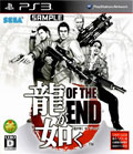 Ryu Ga Gotoku of the End (Yakuza Dead Souls) - Sega