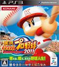 Powerful Pro Baseball 2011 - Konami