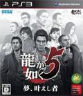 Ryu Ga Gotoku 5 (Yakuza 5)