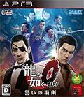 Ryu Ga Gotoku 0 (New) - Sega