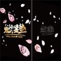 Otoko Juku Limited Edition (New) - Bandai Namco
