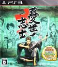 Ukiyo no Shishi (New) - Spike Chunsoft