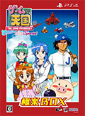 Game Paradise Cruisin Mix Special Gokuraku Box (New) - Chara Ani