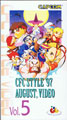 Capcom Friendly Club Video Vol 5 - Capcom