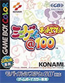Net de Get Mini Game @100 (New) - Konami