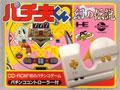 Pachio Kun Legend of Maboroshi (New) - Coconuts Japan