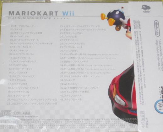 Club Nintendo Soundtrack Mario Kart (New) from Nintendo