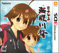 Sayonara Umihara Kawase (New) (Preorder Gift) - Agatsuma Entertainment