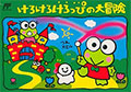 Kero Kero Keroppi Adventure - Character Soft