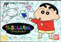 Crayon Shinchan Ora to Poi Poi (New) - Bandai