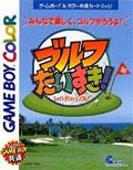 Golf Daisuki (New) - KID