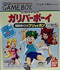 Gulliver Boy (New) - Bandai