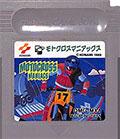 Motocross Maniacs (Cart Only) - Konami