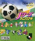 J League Winning Goal (Cart Only) - Electronic Arts