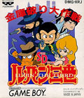 SD Lupin the Third - Banpresto